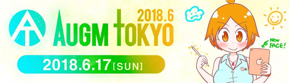 AUGM東京〜新たなる旅立ち